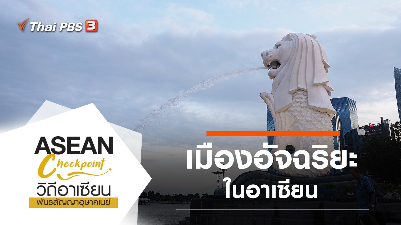 ASEAN Checkpoint วิถีอาเซียน พันธสัญญาอุษาคเนย์ - เมืองอัจฉริยะในอาเซียน