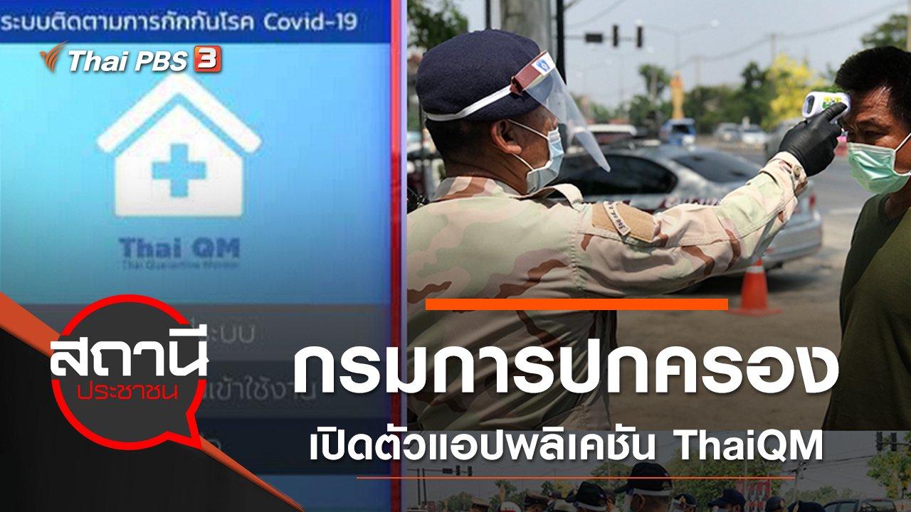 สถานีประชาชน - กรมการปกครอง เปิดตัวแอปพลิเคชัน ThaiQM ติดตามกัก COVID-19