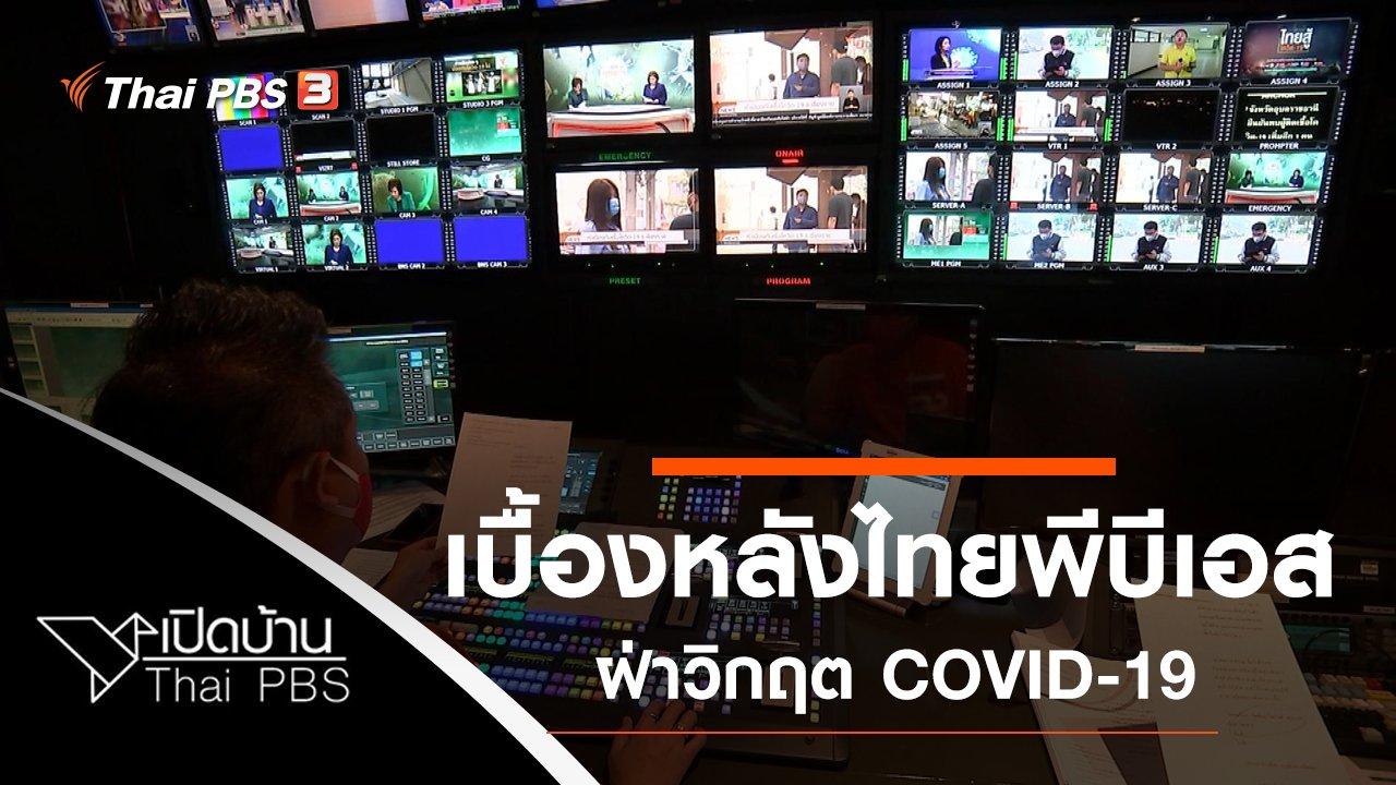 เปิดบ้าน Thai PBS - เบื้องหลังไทยพีบีเอสฝ่าวิกฤต COVID-19