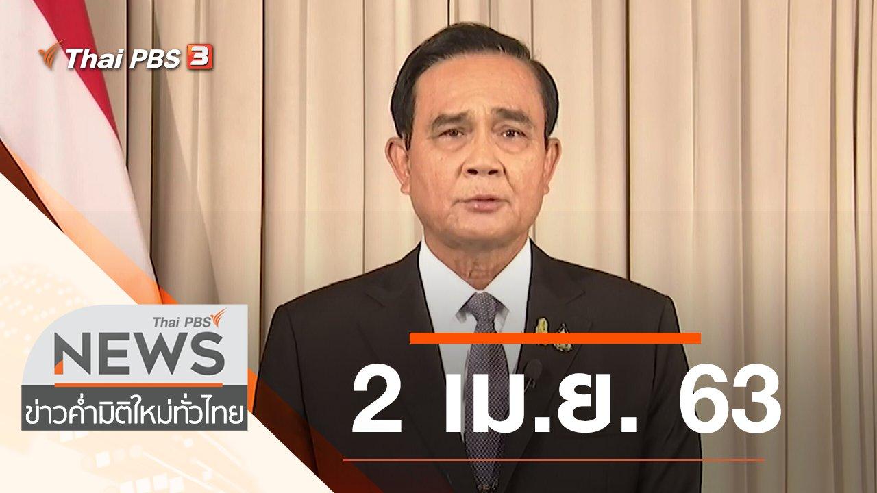 ข่าวค่ำ มิติใหม่ทั่วไทย - ประเด็นข่าว (2 เม.ย. 63)