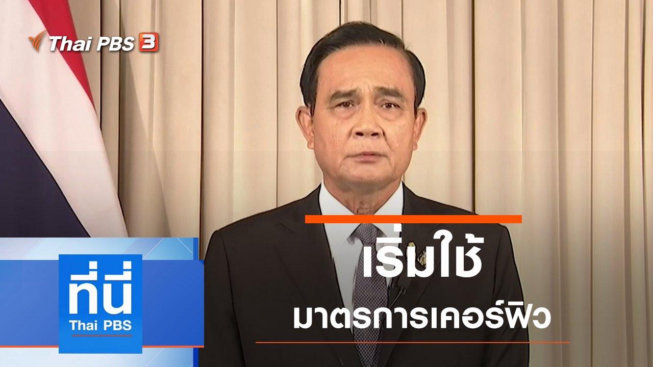 ที่นี่ Thai PBS - ประเด็นข่าว (2 เม.ย. 63)