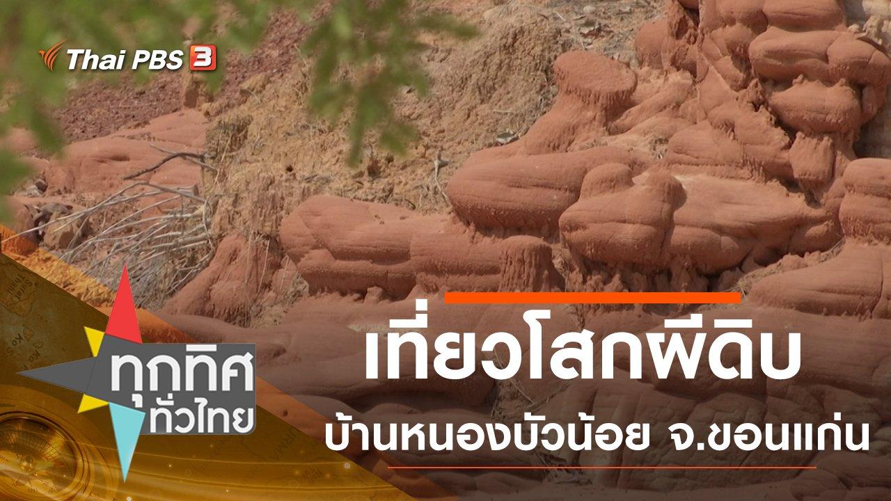 ทุกทิศทั่วไทย - ประเด็นข่าว (8 เม.ย. 63)