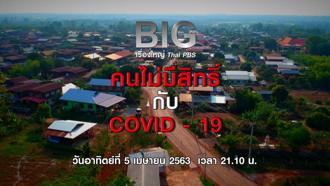 เปิดเรื่องใหญ่ ไทยสู้โควิด-19 - คนไม่มีสิทธิ์กับ COVID-19