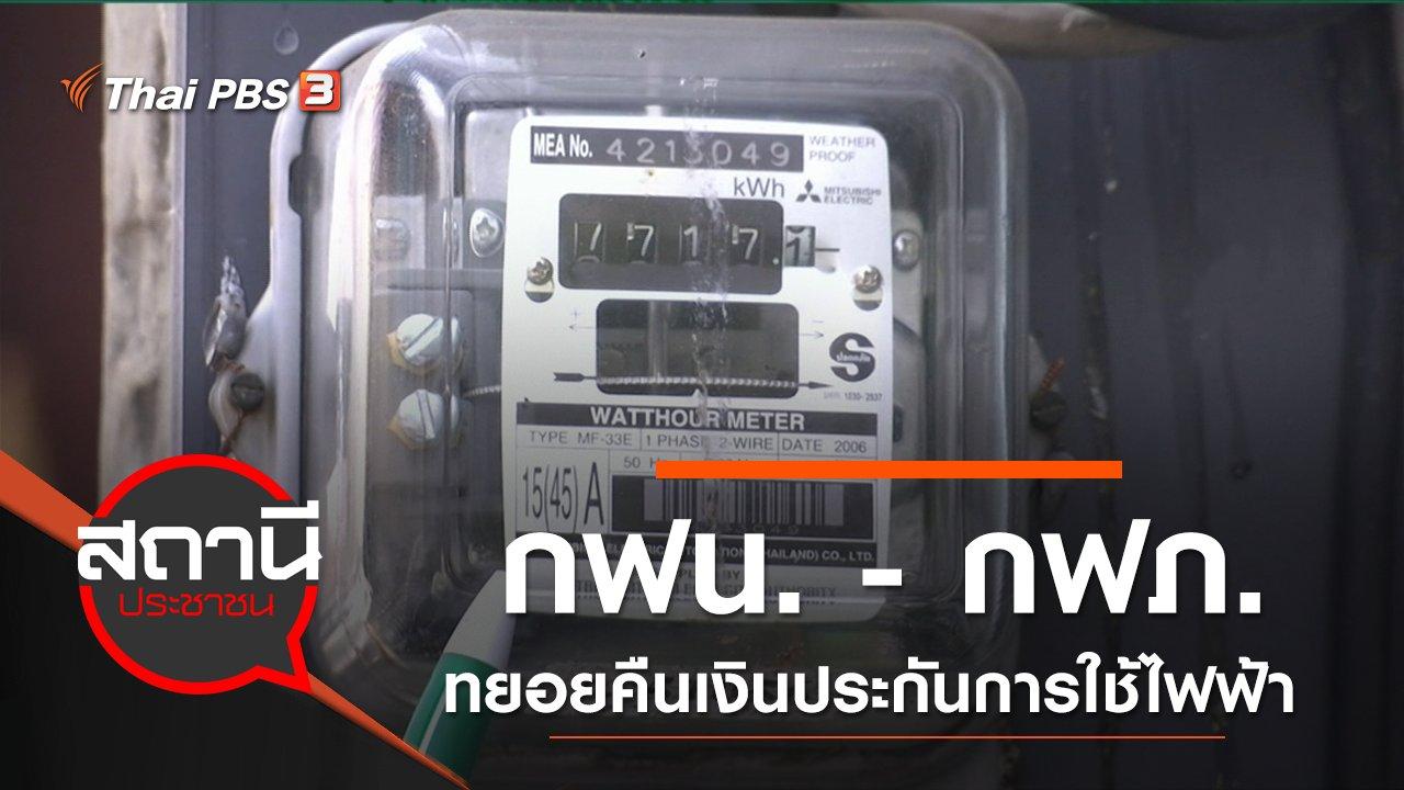 สถานีประชาชน - กฟน. - กฟภ. ทยอยคืนเงินประกันการใช้ไฟฟ้า