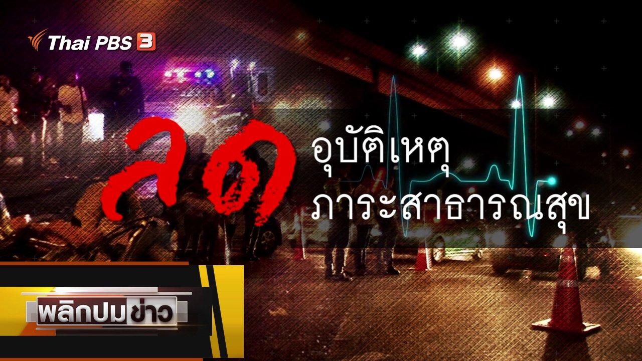 พลิกปมข่าว - ลดอุบัติเหตุ ภาระสาธารณสุข