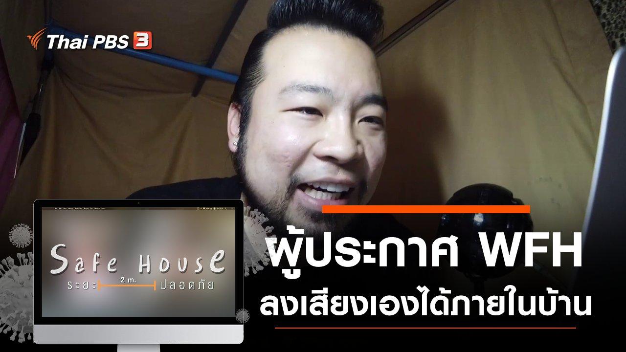 Safe House ระยะปลอดภัย - ผู้ประกาศ WFH ลงเสียงเองภายในบ้าน