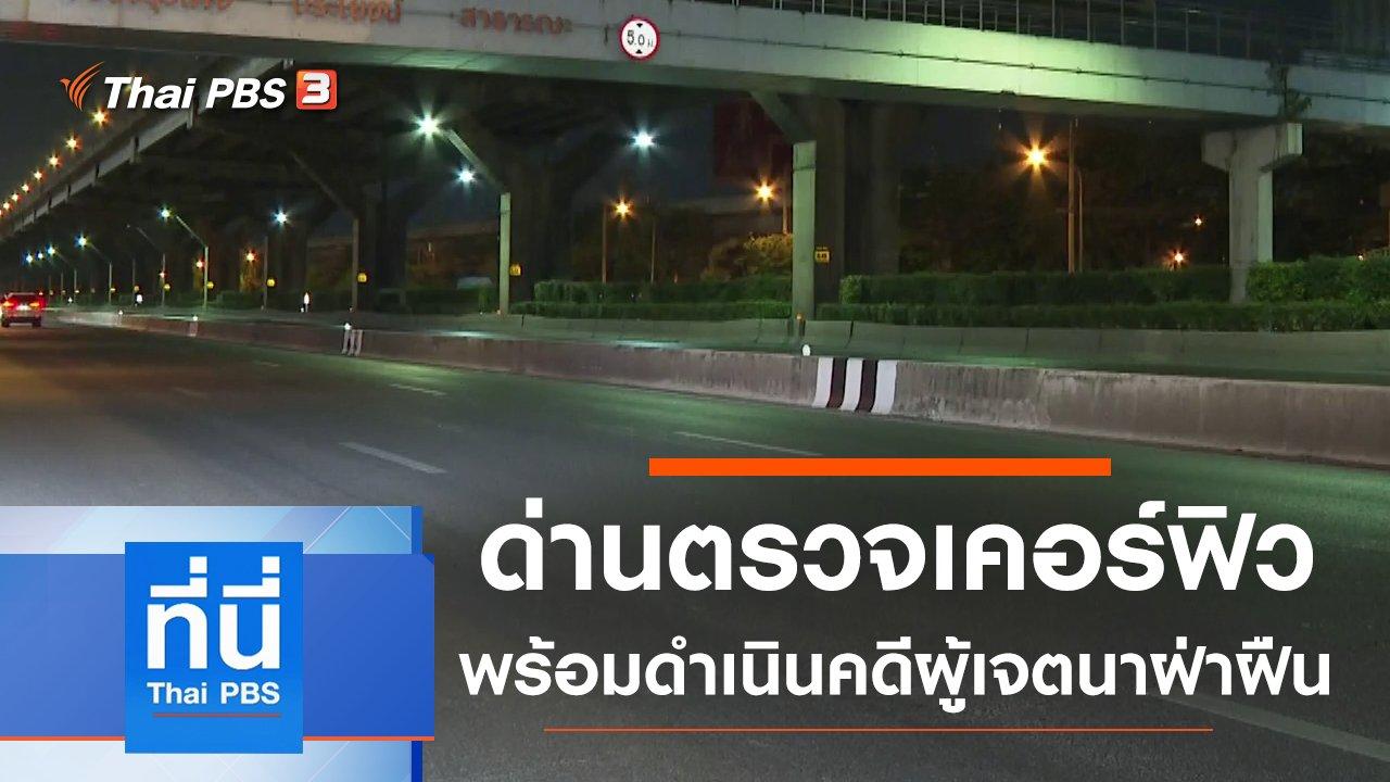 ที่นี่ Thai PBS - ประเด็นข่าว (3 เม.ย. 63)