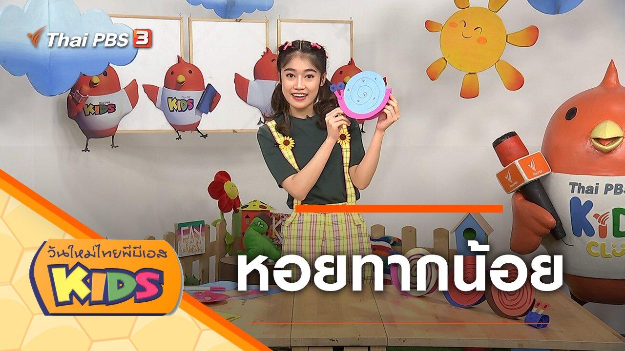 วันใหม่ไทยพีบีเอสคิดส์ - หอยทากน้อย