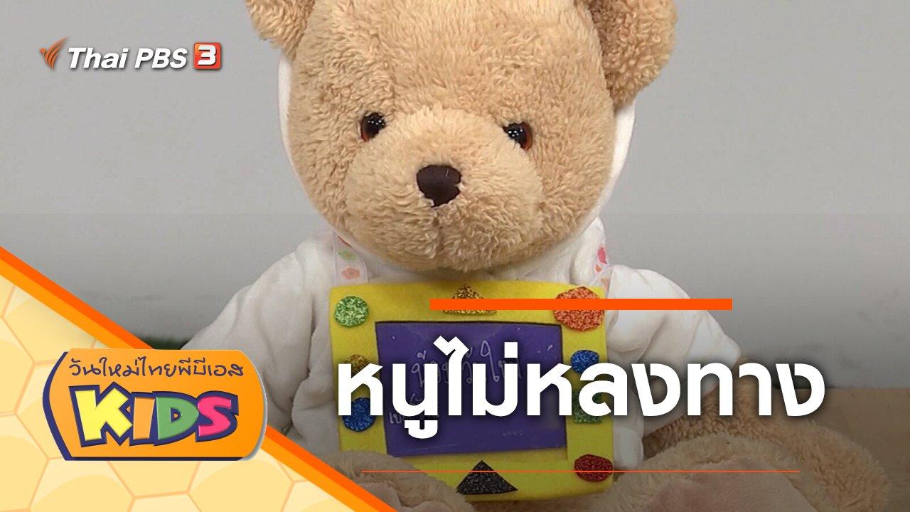 วันใหม่ไทยพีบีเอสคิดส์ - หนูไม่หลงทาง