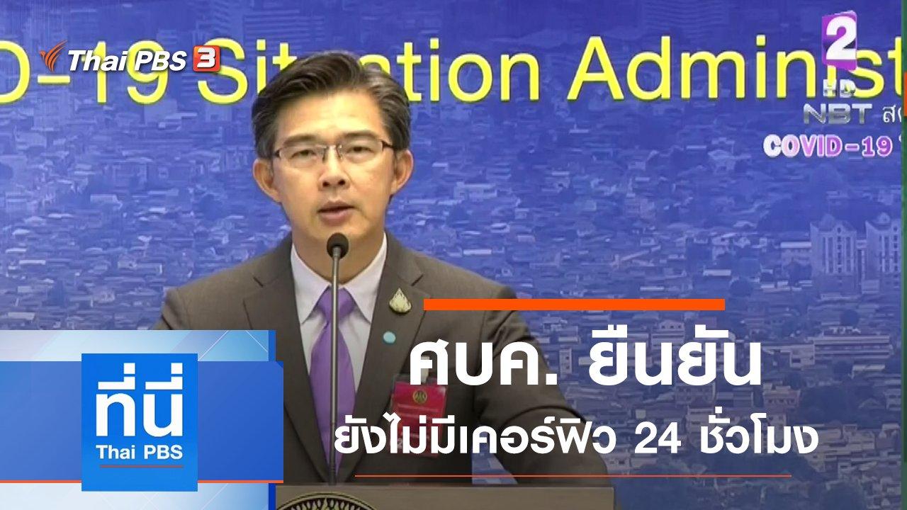 ที่นี่ Thai PBS - ประเด็นข่าว (6 เม.ย. 63)