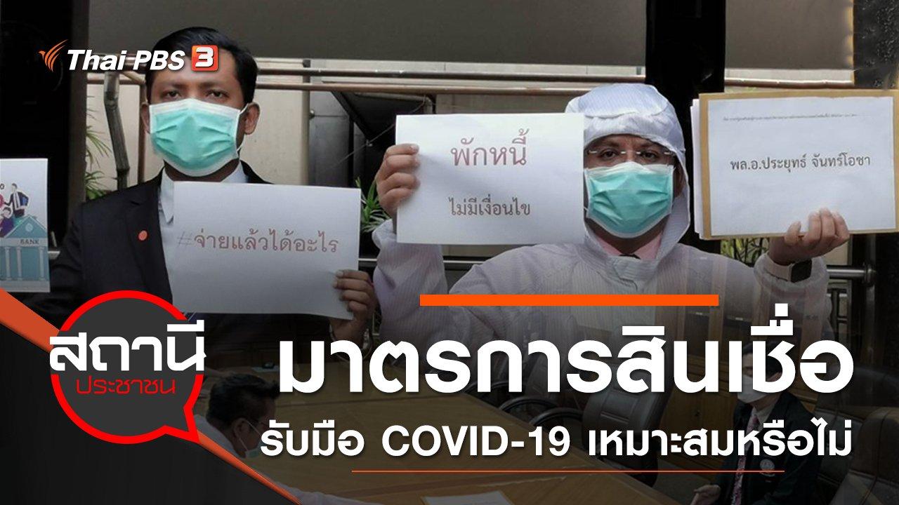 สถานีประชาชน - มาตรการสินเชื่อรับมือ COVID-19 เหมาะสมหรือไม่ ?