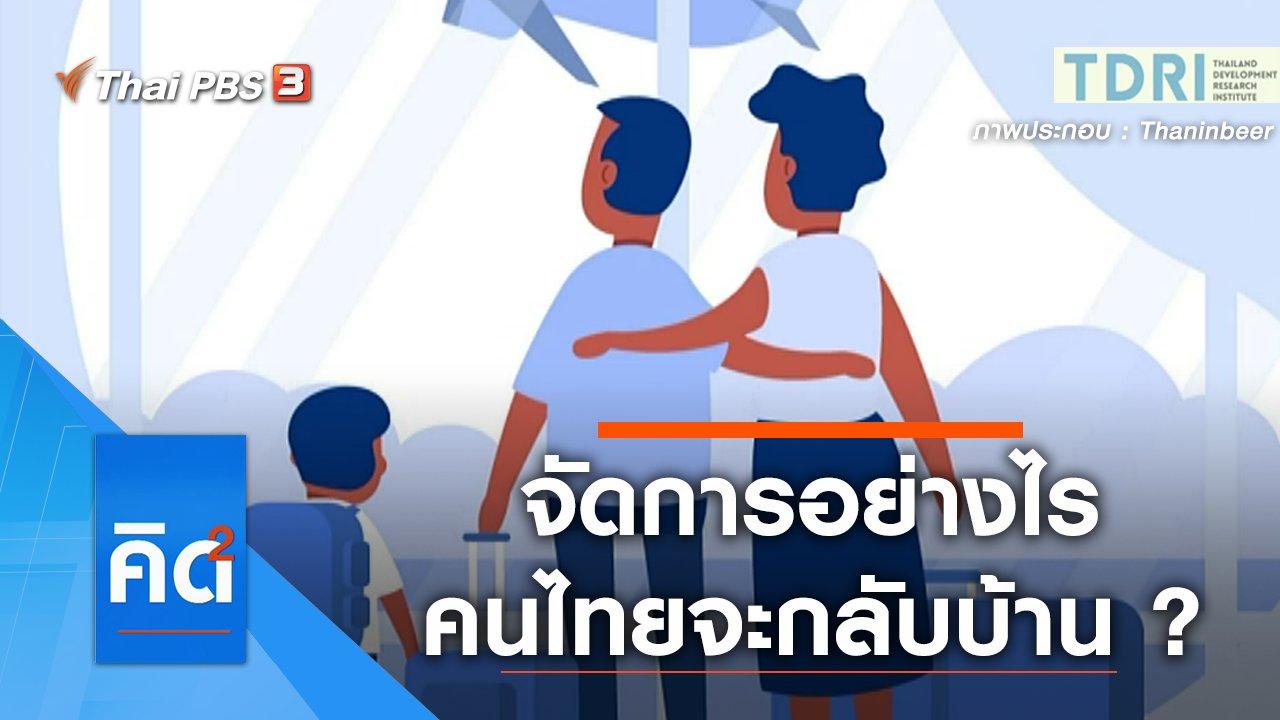คิดยกกำลัง 2 - จัดการอย่างไร คนไทยจะกลับบ้าน ?