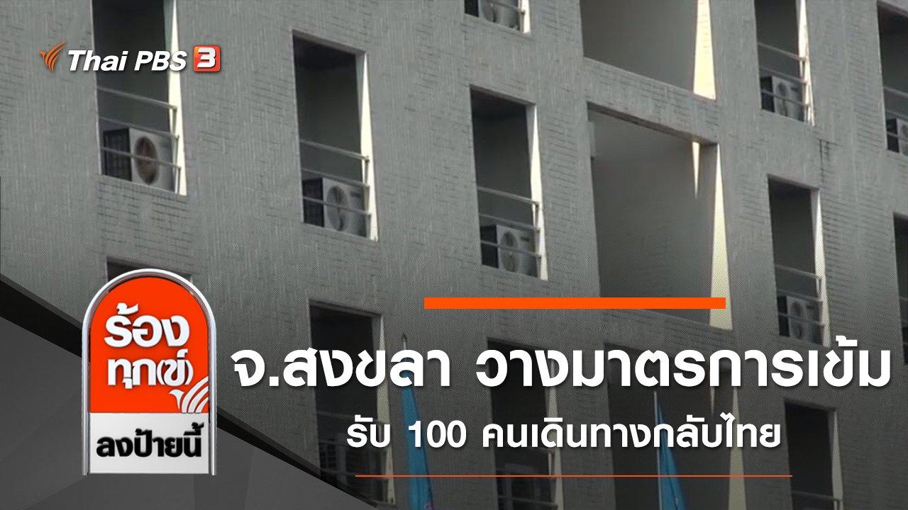 ร้องทุก(ข์) ลงป้ายนี้ - จ.สงขลา วางมาตรการเข้มรับ 100 คนเดินทางกลับไทย