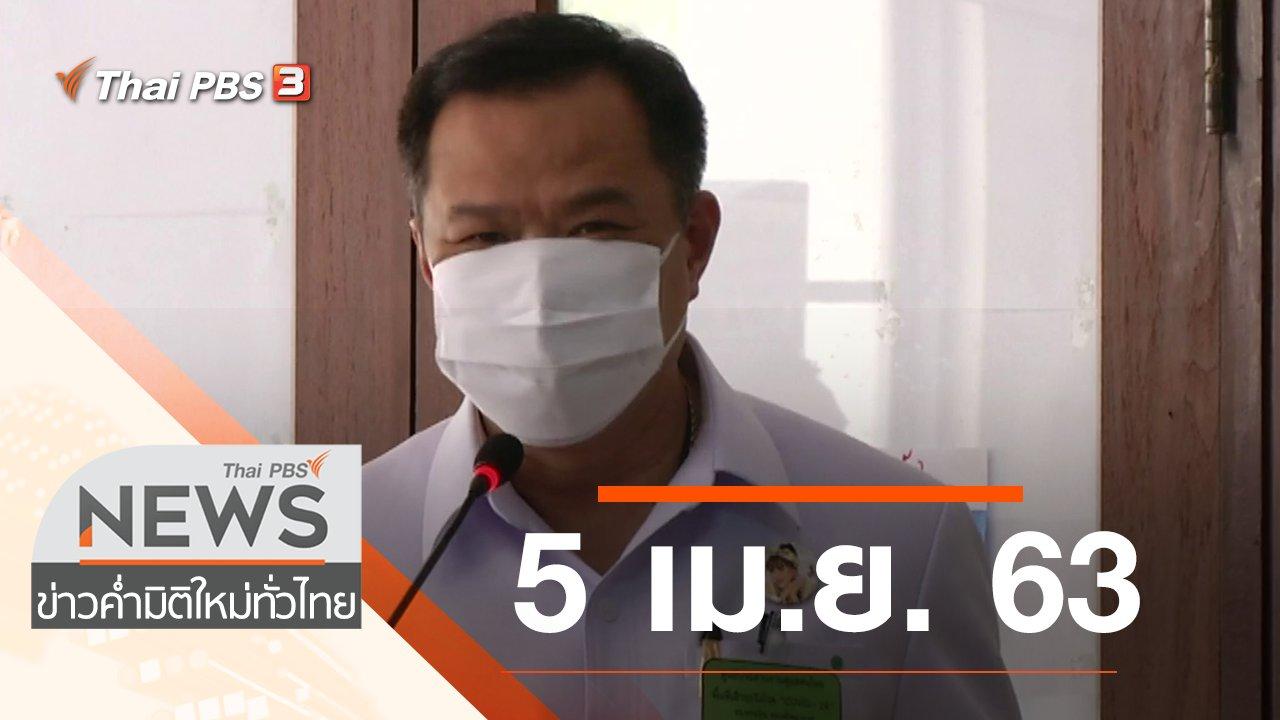 ข่าวค่ำ มิติใหม่ทั่วไทย - ประเด็นข่าว (5 เม.ย. 63)