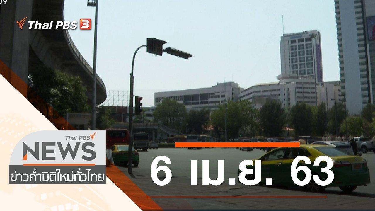 ข่าวค่ำ มิติใหม่ทั่วไทย - ประเด็นข่าว (6 เม.ย. 63)