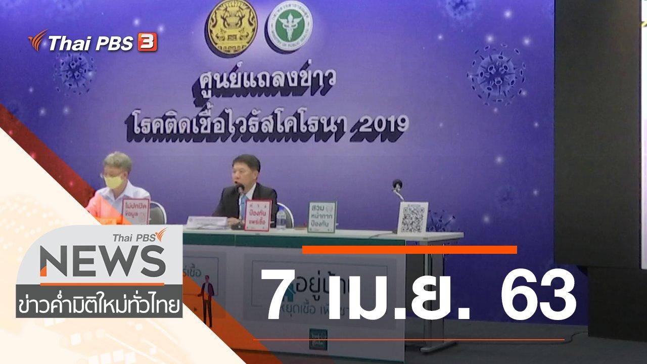 ข่าวค่ำ มิติใหม่ทั่วไทย - ประเด็นข่าว (7 เม.ย. 63)