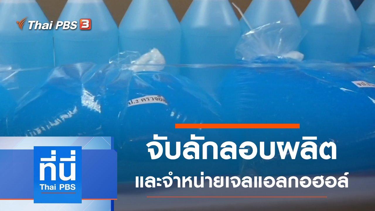 ที่นี่ Thai PBS - ประเด็นข่าว (7 เม.ย. 63)