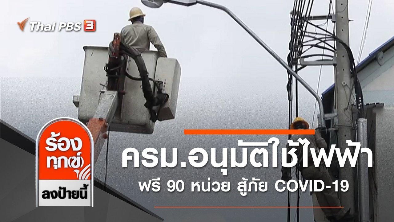 ร้องทุก(ข์) ลงป้ายนี้ - ครม.ไฟเขียวอนุมัติใช้ไฟฟ้าฟรี 90 หน่วย สู้ภัย COVID-19