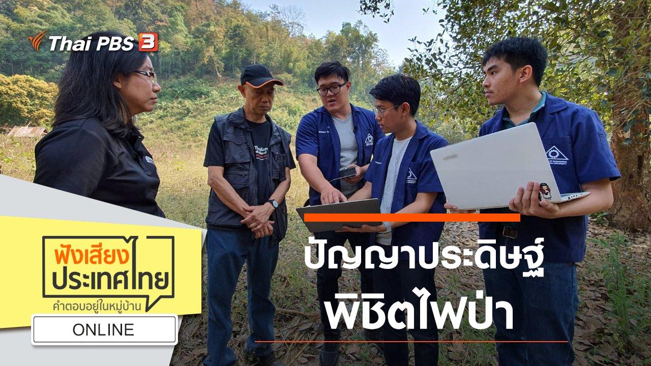 ฟังเสียงประเทศไทย - Online : ปัญญาประดิษฐ์พิชิตไฟป่า