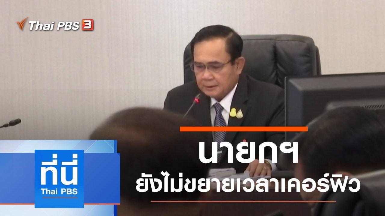 ที่นี่ Thai PBS - ประเด็นข่าว (9 เม.ย. 63)