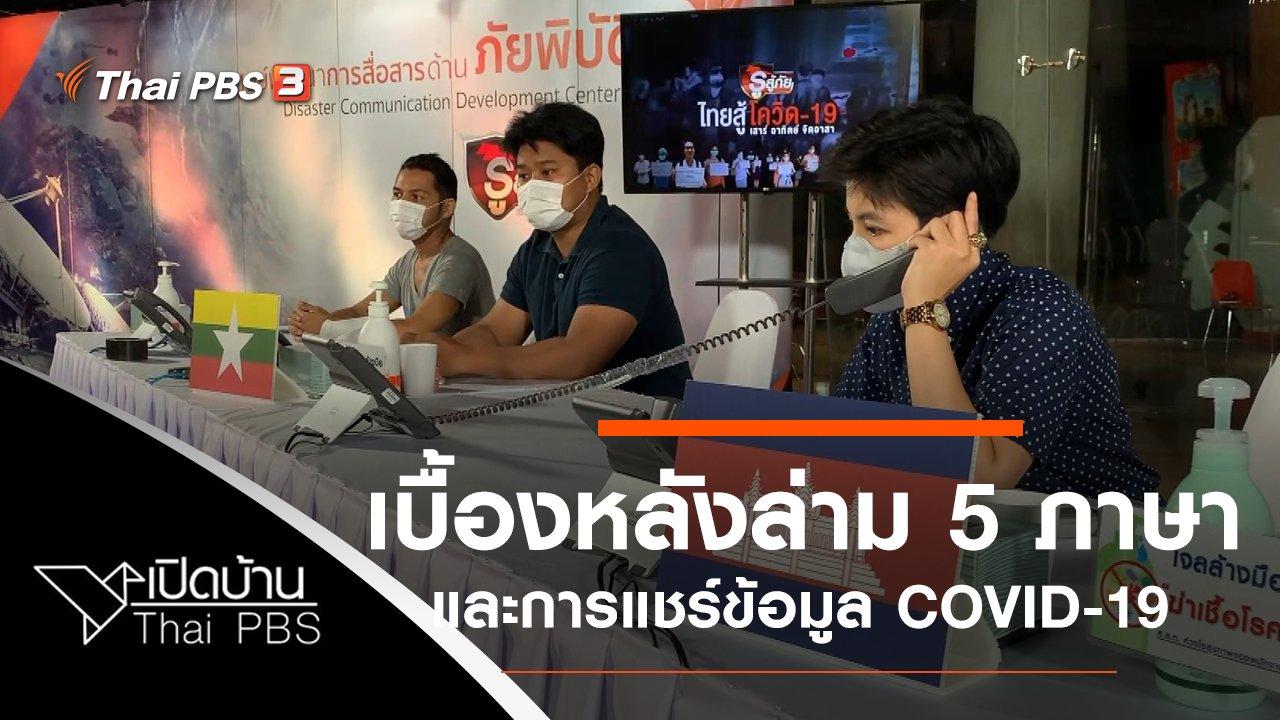 เปิดบ้าน Thai PBS - เบื้องหลังให้บริการล่าม 5 ภาษา และพฤติกรรมการแชร์ข้อมูล COVID-19