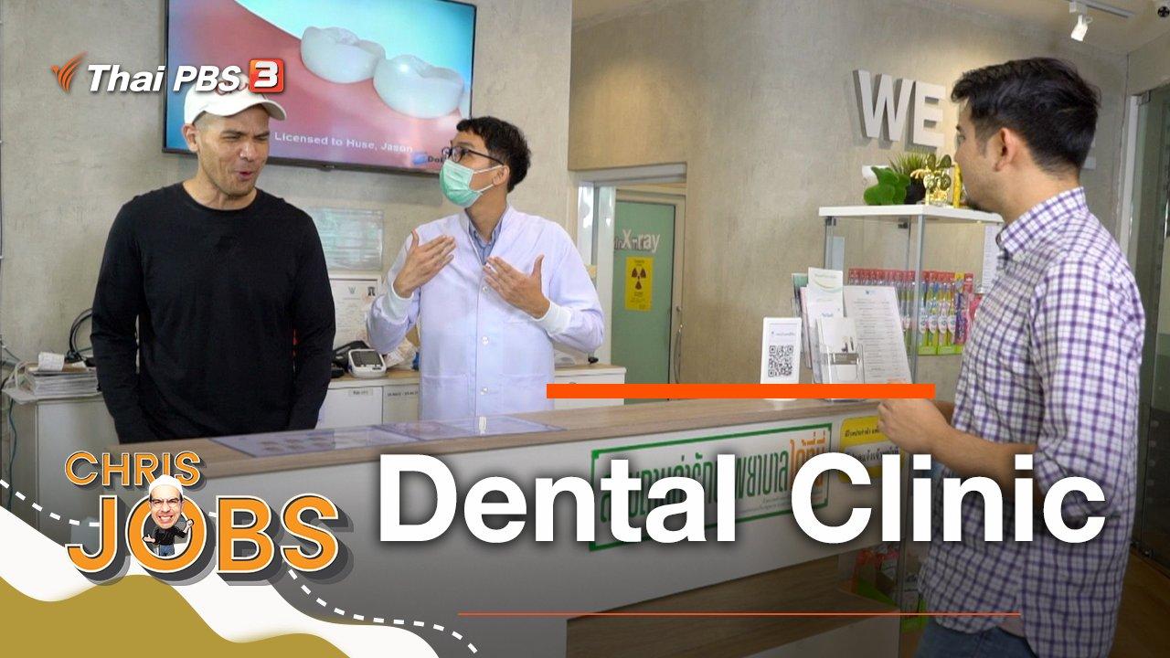 Chris Jobs - Dental Clinic