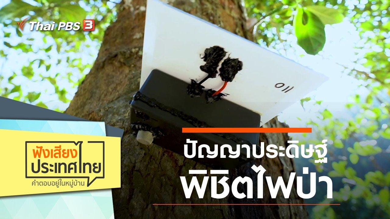 ฟังเสียงประเทศไทย - ปัญญาประดิษฐ์พิชิตไฟป่า