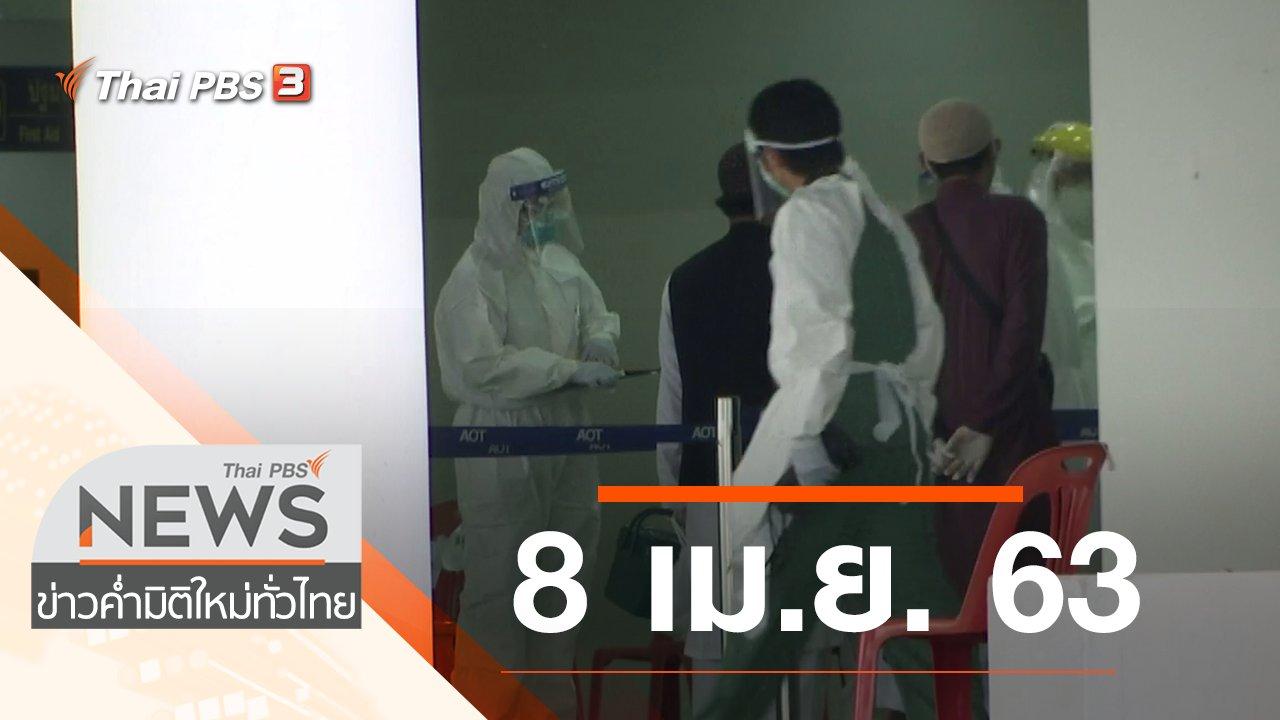 ข่าวค่ำ มิติใหม่ทั่วไทย - ประเด็นข่าว (8 เม.ย. 63)