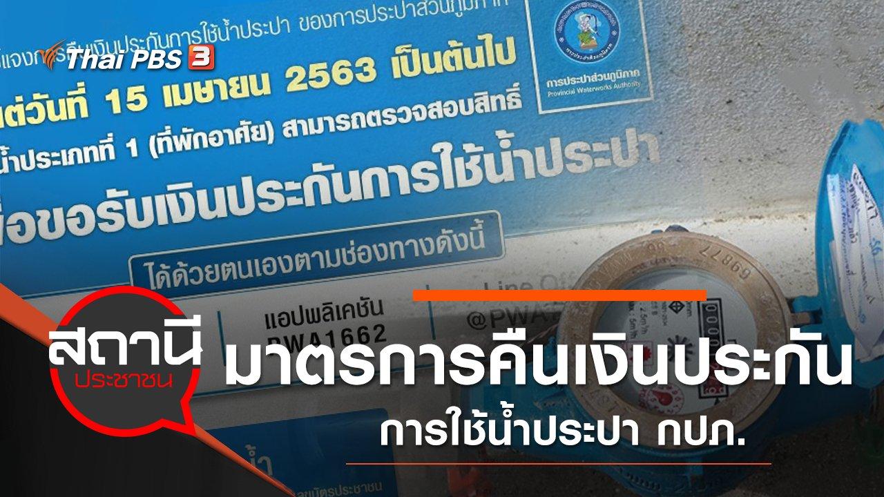 สถานีประชาชน - มาตรการคืนเงินประกันการใช้น้ำประปา กปภ.