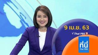 ที่นี่ Thai PBS ประเด็นข่าว (9 เม.ย. 63)