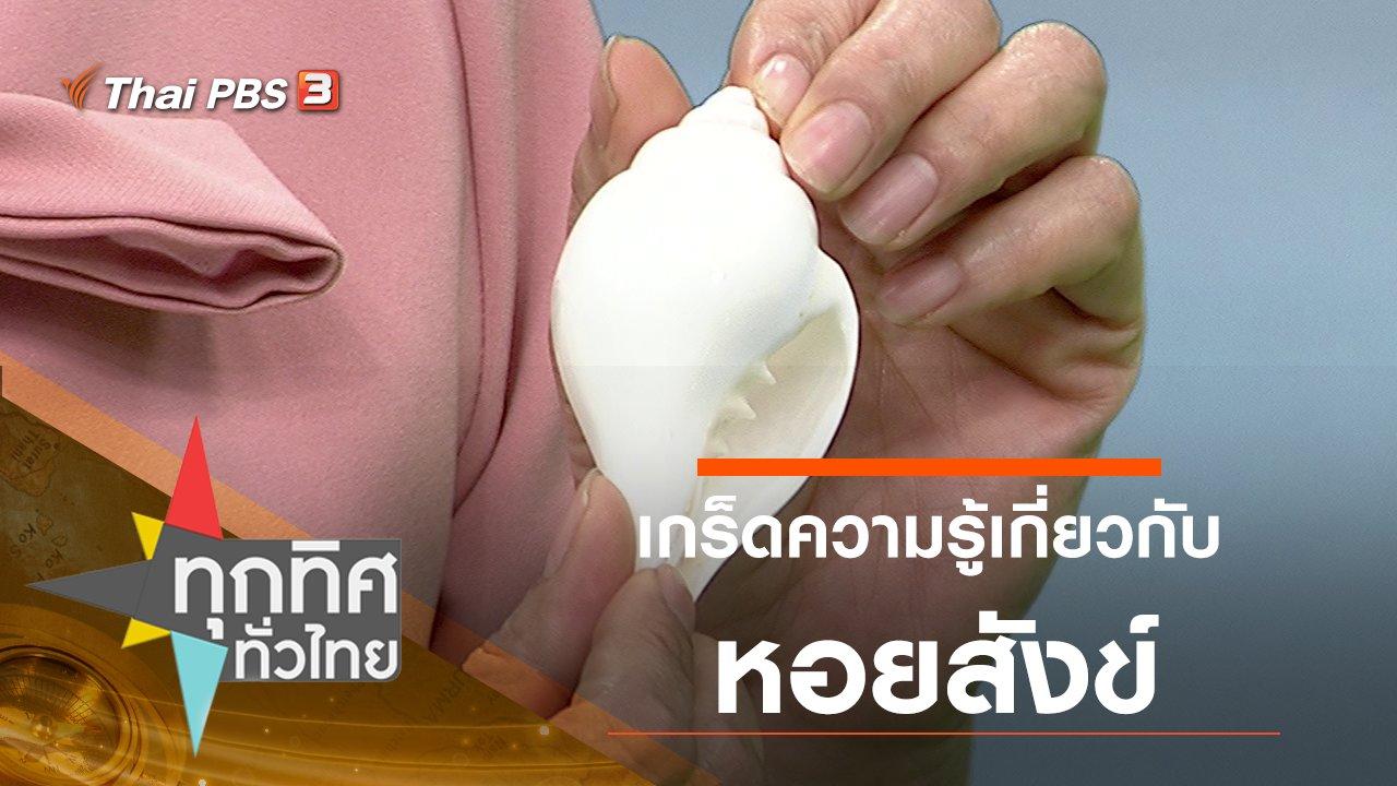 ทุกทิศทั่วไทย - ประเด็นข่าว (10 เม.ย. 63)
