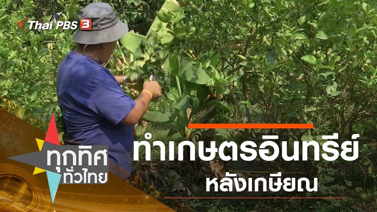ทุกทิศทั่วไทย - ประเด็นข่าว (25 เม.ย. 63)