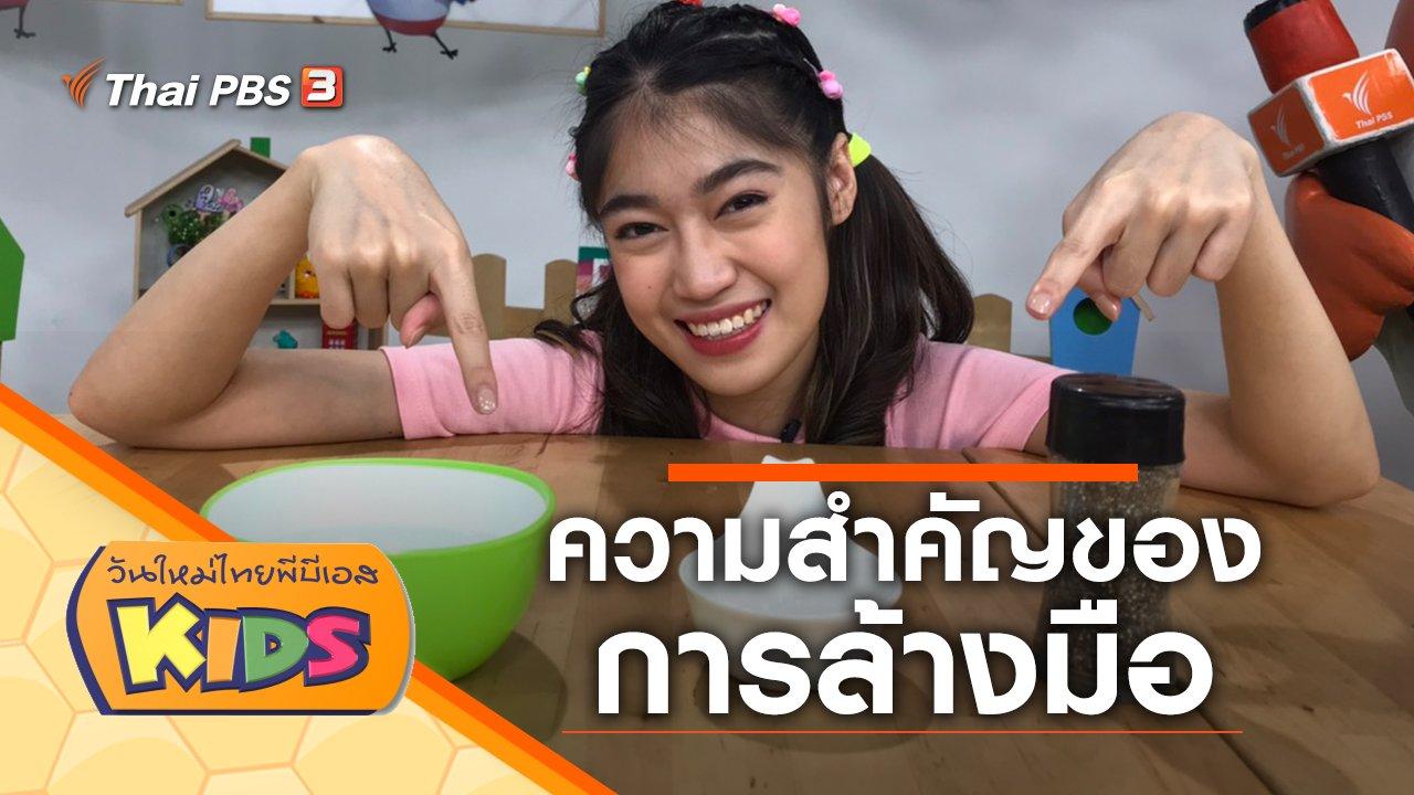 วันใหม่ไทยพีบีเอสคิดส์ - ความสำคัญของการล้างมือ