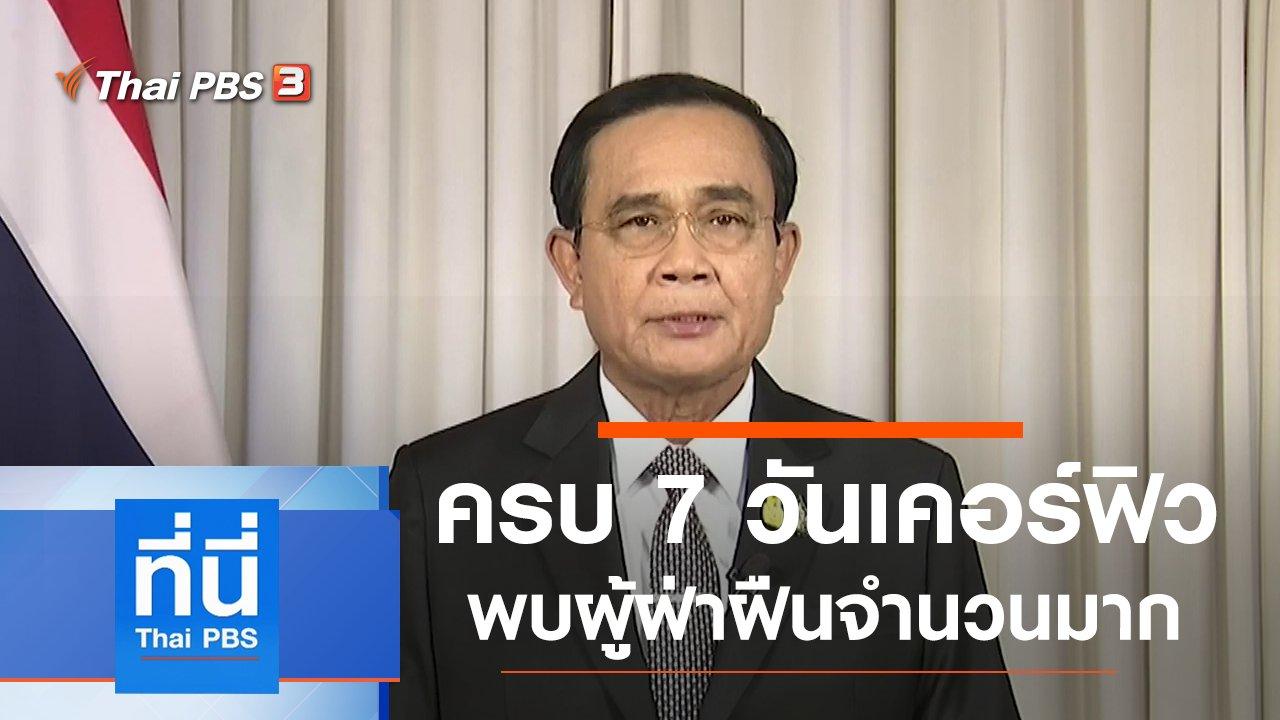 ที่นี่ Thai PBS - ประเด็นข่าว (10 เม.ย. 63)