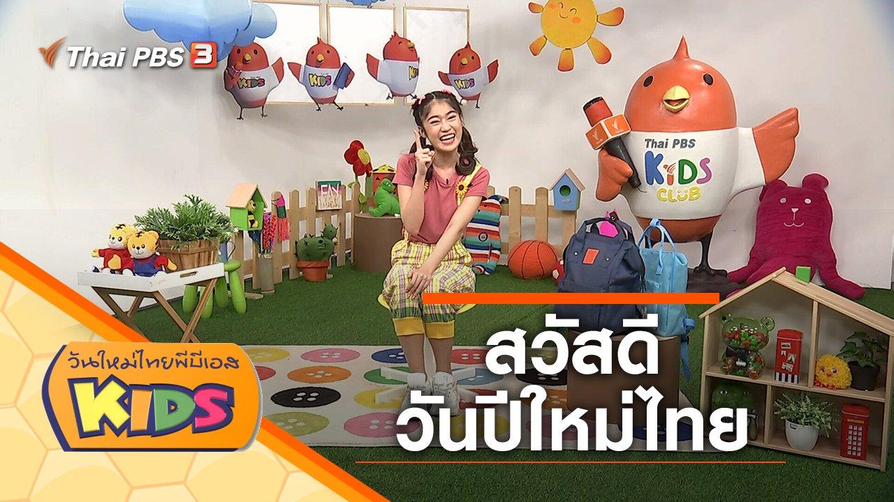 วันใหม่ไทยพีบีเอสคิดส์ - สวัสดีวันปีใหม่ไทย