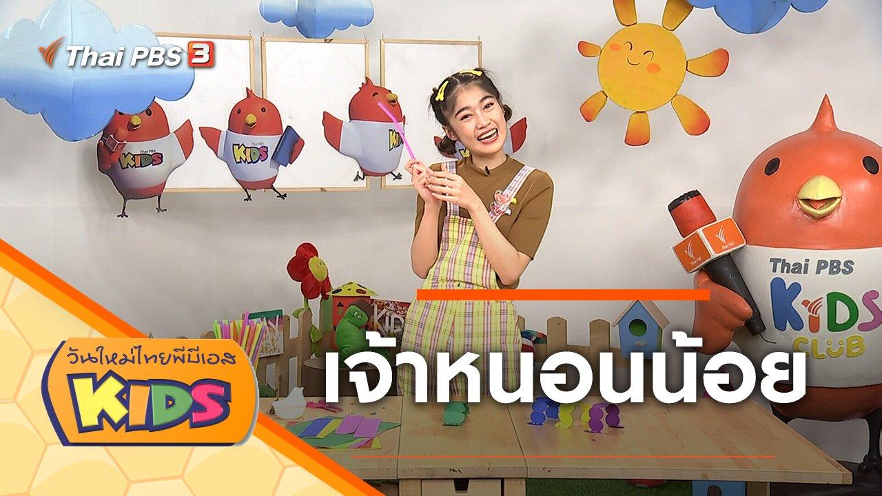 วันใหม่ไทยพีบีเอสคิดส์ - เจ้าหนอนน้อย