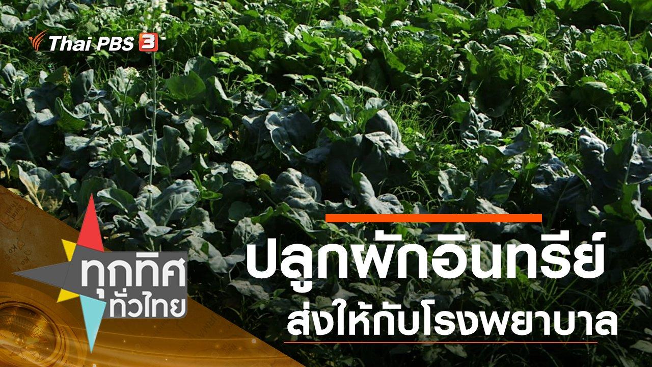 ทุกทิศทั่วไทย - ประเด็นข่าว (13 เม.ย. 63)