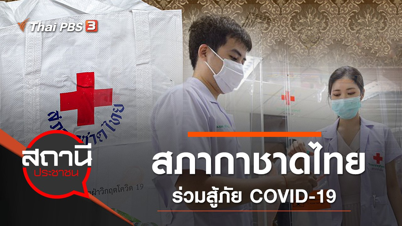 สถานีประชาชน - สภากาชาดไทยร่วมสู้ภัย COVID-19