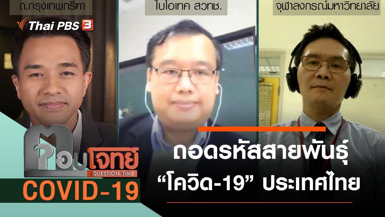 """ตอบโจทย์ - """"ถอดรหัส"""" สายพันธุ์ """"โควิด-19"""" ประเทศไทย"""