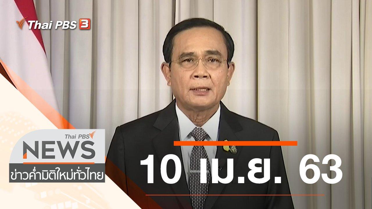 ข่าวค่ำ มิติใหม่ทั่วไทย - ประเด็นข่าว (10 เม.ย. 63)