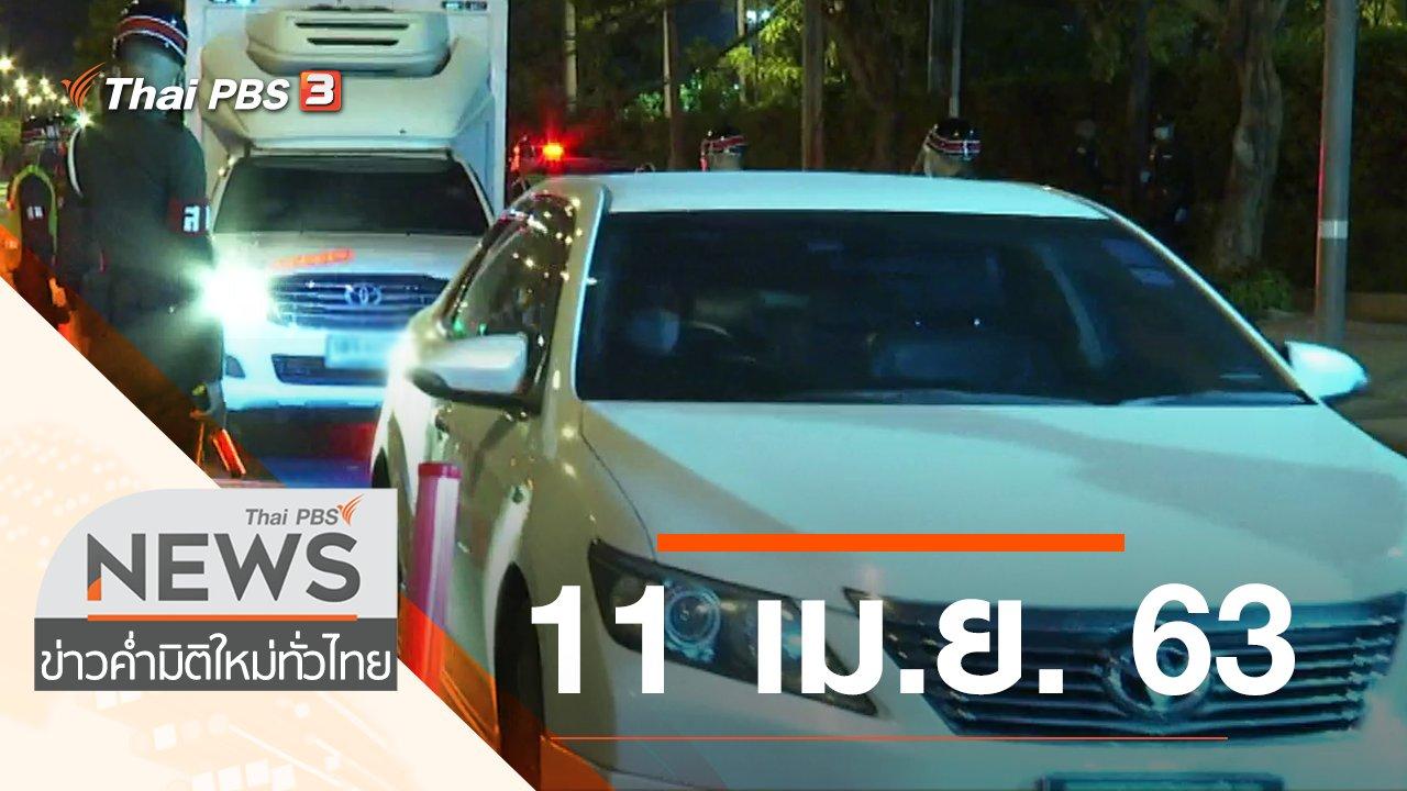 ข่าวค่ำ มิติใหม่ทั่วไทย - ประเด็นข่าว (11 เม.ย. 63)