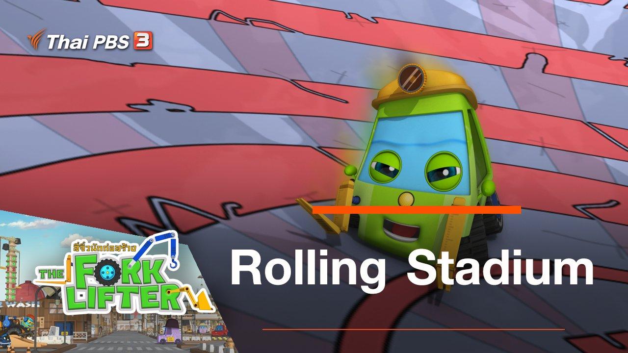 การ์ตูน สี่จิ๋วนักก่อสร้าง - Rolling Stadium