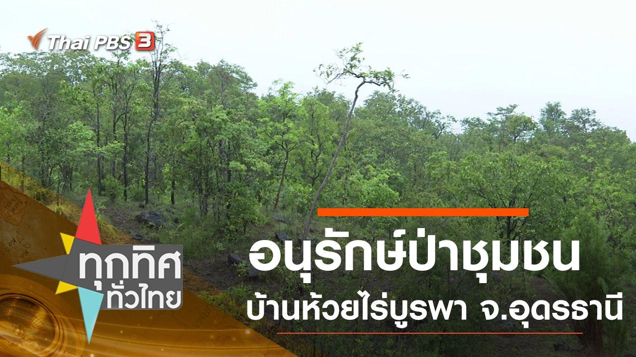 ทุกทิศทั่วไทย - ประเด็นข่าว (17 เม.ย. 63)