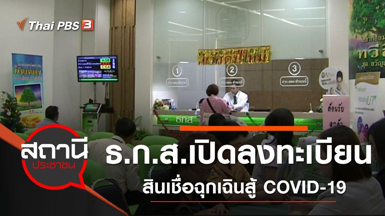 สถานีประชาชน - ธ.ก.ส.เปิดลงทะเบียนสินเชื่อฉุกเฉินสู้ COVID-19