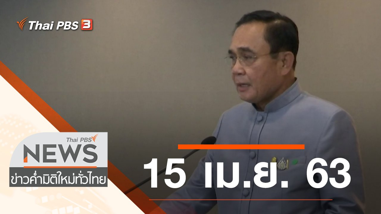 ข่าวค่ำ มิติใหม่ทั่วไทย - ประเด็นข่าว (15 เม.ย. 63)