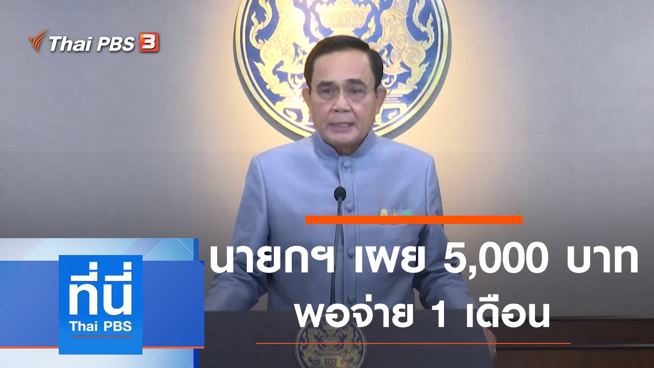 ที่นี่ Thai PBS - ประเด็นข่าว (15 เม.ย. 63)