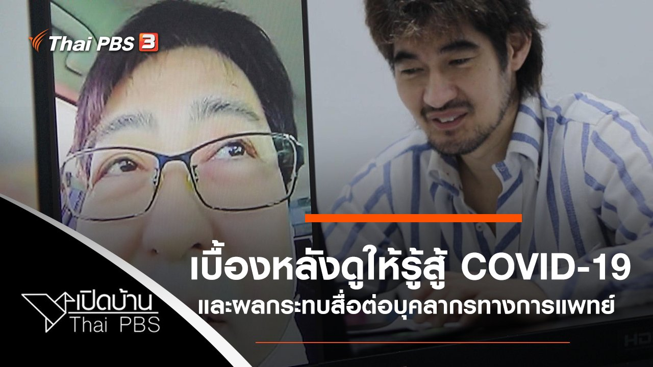 เปิดบ้าน Thai PBS - เบื้องหลังดูให้รู้สู้ COVID-19 และผลกระทบของโซเชียลมีเดียต่อบุคลากรทางการแพทย์