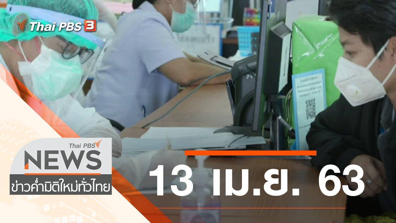 ข่าวค่ำ มิติใหม่ทั่วไทย - ประเด็นข่าว (13 เม.ย. 63)