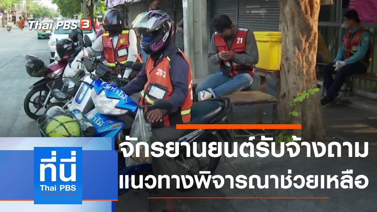 ที่นี่ Thai PBS - ประเด็นข่าว (13 เม.ย. 63)