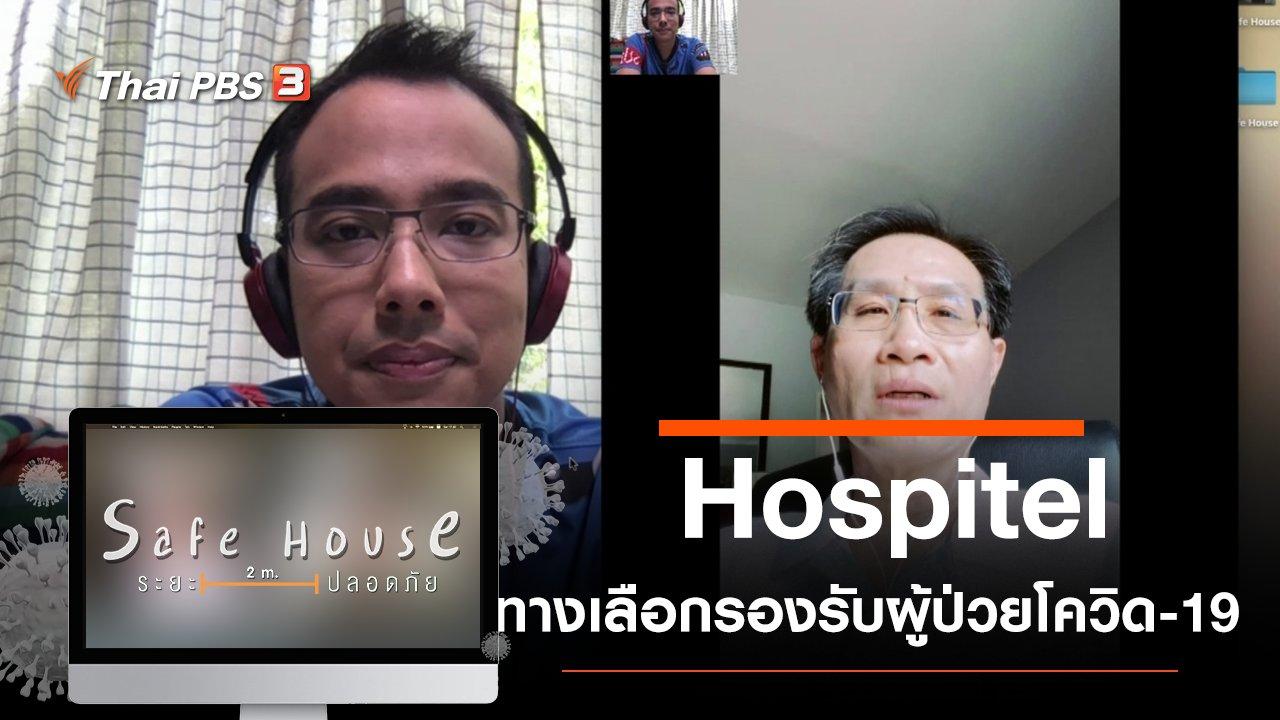 Safe House ปกติใหม่ - Hospitel ทางเลือกรองรับผู้ป่วยโควิด-19